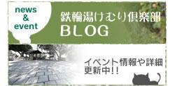 鉄輪ゆけむり倶楽部ブログ