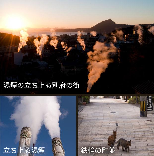 湯煙の立ち上る別府の街